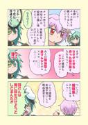 キソーのバレンタイン漫画 その2