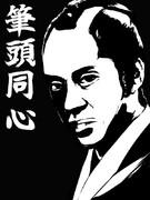 南町奉行所筆頭同心 田中熊五郎