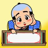 【フリーアイコン】福助3