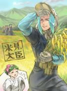 米を見る人