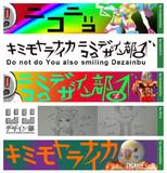 NDCヘッダーコレクション005【君の画像を表示しないか?】