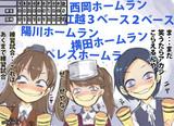 本日(2016/02/16)の阪神楽天戦を観ていた艦娘たちの様子です。ご確認ください