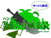 ハンター早苗の狩猟録・【タイトルロゴ】別Ver.