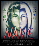 NAME(ネイム)