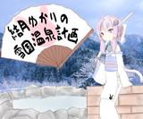 【結月ゆかり実況】結月ゆかりの雪国温泉計画始めました