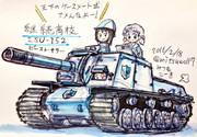 継続高校のISU-152自走砲
