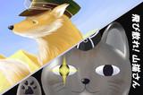 砂漠の狐と山の狩猫