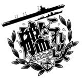 【艦これ改】 艦隊これくしょん改 ロゴマーク 白黒 【トレース】