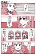 デレマス漫画 第96話「新ユニット」