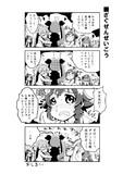 【ガルパン4コマ漫画】ざぐぜんぜいごう