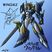 疾風の翼ウインゲイル