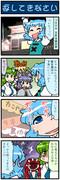 がんばれ小傘さん 1904