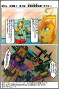 艦ジム 艦MS戦記〜日常編1〜第7話  支援射撃隊出撃〜その2〜