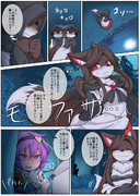 影狼ちゃんケモノ属性の悩み漫画⑨