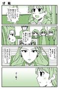 デレマス漫画 第97話「才能」