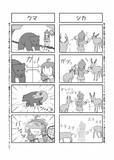 ゆかオン漫画サンプル2
