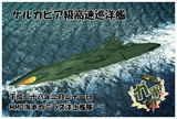 【MMDエフェクト(ヤマト)】MMDガミラス洋上艦隊