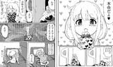 双葉杏のバレンタインデイ
