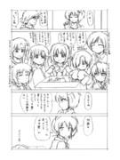デレマス美嘉姉漫画その3