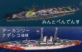 米艦2隻分のスキン