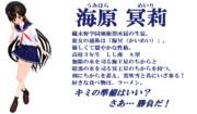 【祝100人】【MMDオリキャラ紹介】海原冥莉【#100】
