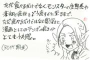 【第2回 次にくるマンガ大賞 第4位】ダンジョン飯応援POP