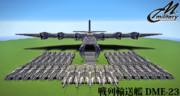 【Minecraft】戦車と輸送機