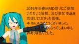 2016年新春MMD祭りにご参加いただきありがとうございました