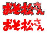おそ松さん ロゴマーク トレース