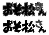 おそ松さん 白黒ロゴマーク トレース