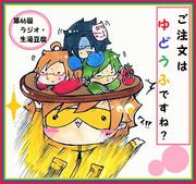 第46回 ラジオ・生湯豆腐