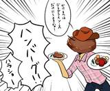 ハンバーグ!!