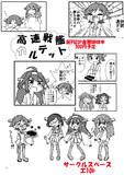 金剛姉妹の4コマサンプル