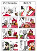 【UTAU】ネネのいる日々17【4コマ】