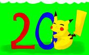 ポケモン生誕20周年!