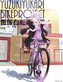 狐塚自転車工房×結月ゆかり