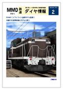 MMD鉄道ダイヤ情報[2016年2月号]