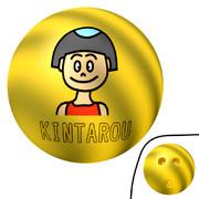 金太郎のボウリングボール