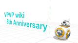 【MMDスターウォーズ】VPVP wiki 8th Anniversary