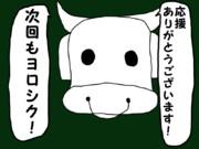 2コマやで応援画像~お肉の日編~