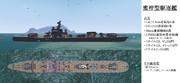 蜜柑型駆逐艦