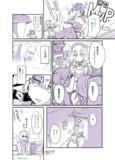 まじめな鹿島漫画2
