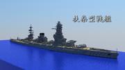 扶桑型戦艦