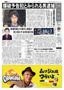 恒心新聞 2016年2月29日
