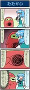 がんばれ小傘さん 1914