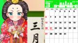 ぴにゃカレンダー「3月」