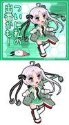 秋津洲型水上機母艦一番艦 秋津洲 「きたかも!」