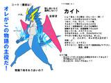 ドラグロ図鑑No.1 カイト