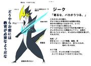 ドラグロ図鑑No.2 ジーク