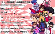 「 チャー研投稿祭'16」静画部門企画